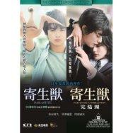 parasyte-1-2-limited-edition-dvd-boxset-437239.1